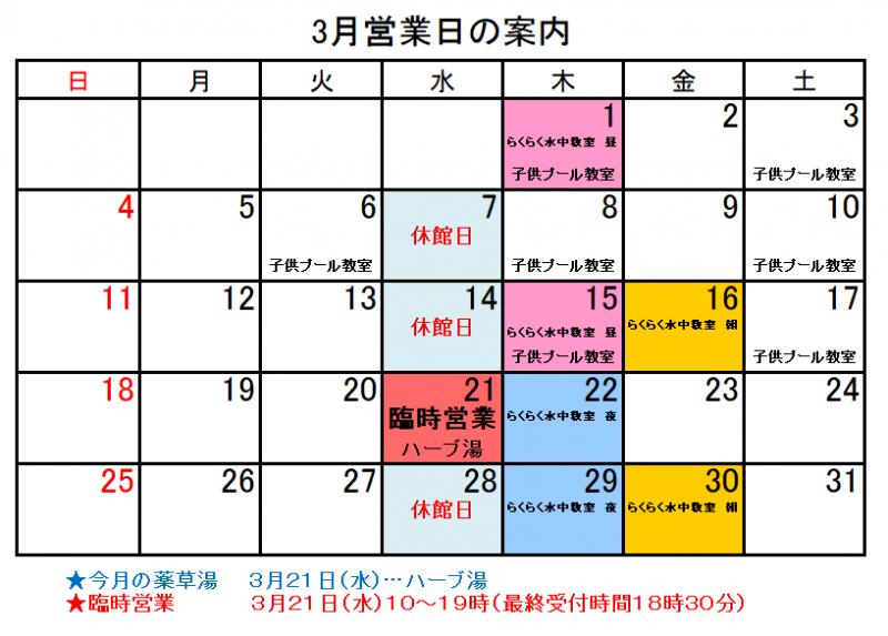 イベント | 3月の営業日のご案内...